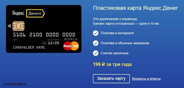 pravila-vyipuska-i-obsluzhivaniya-predoplachennoy-bankovskoy-kartyi-yandeks